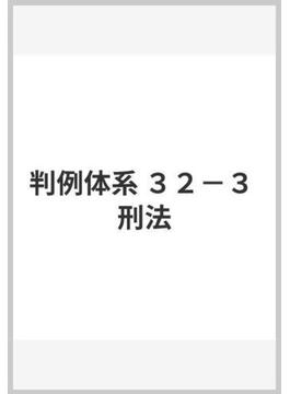 判例体系 32‐3 刑法