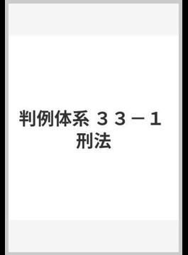 判例体系 33‐1 刑法