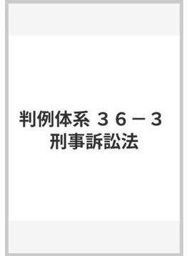 判例体系 36‐3 刑事訴訟法