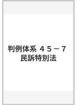 判例体系 45‐7 民訴特別法
