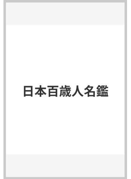 日本百歳人名鑑