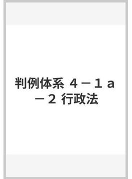 判例体系 4‐1a 2 行政法