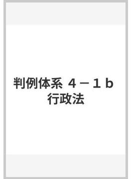 判例体系 4‐1b 行政法