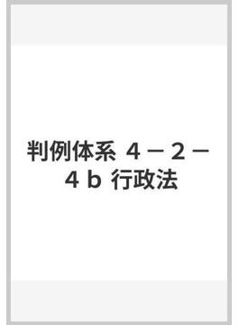 判例体系 4‐2 4b 行政法