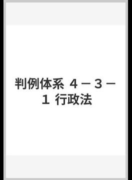 判例体系 4‐3 1 行政法