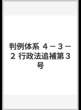判例体系 4‐3 2 行政法追補第3号