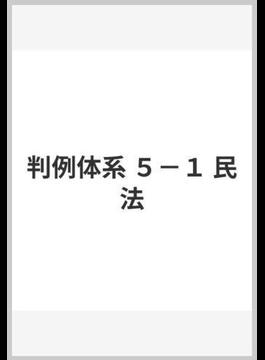 判例体系 5‐1 民法