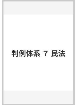 判例体系 7 民法
