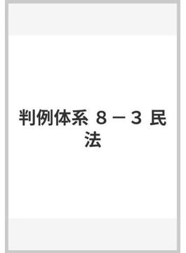 判例体系 8‐3 民法