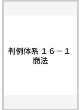 判例体系 16‐1 商法