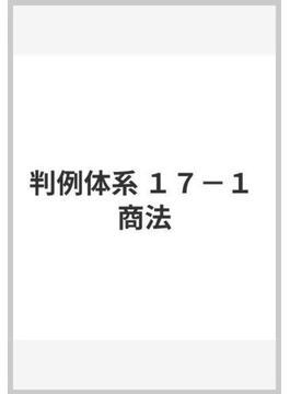 判例体系 17‐1 商法