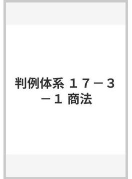 判例体系 17‐3 1 商法