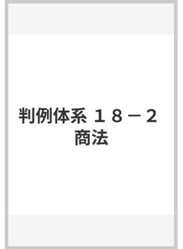 判例体系 18‐2 商法