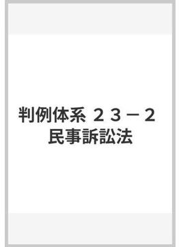 判例体系 23‐2 民事訴訟法