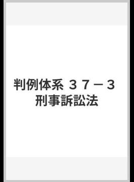 判例体系 37‐3 刑事訴訟法