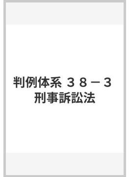 判例体系 38‐3 刑事訴訟法
