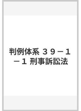 判例体系 39‐1 1 刑事訴訟法