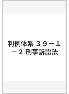 判例体系 39‐1 2 刑事訴訟法