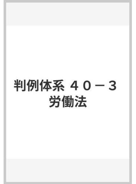 判例体系 40‐3 労働法