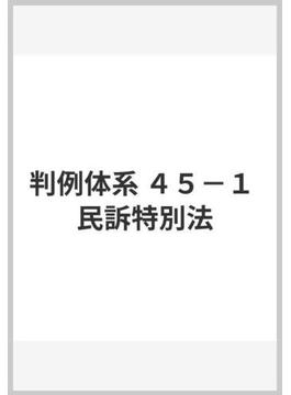 判例体系 45‐1 民訴特別法