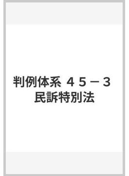 判例体系 45‐3 民訴特別法