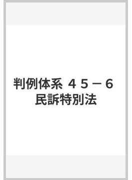 判例体系 45‐6 民訴特別法
