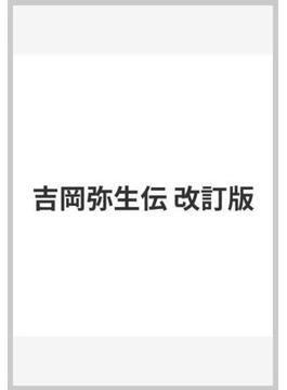 吉岡弥生伝 改訂版