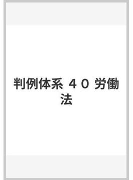 判例体系 40 労働法