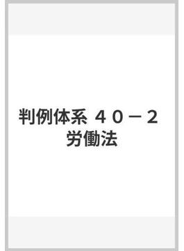 判例体系 40‐2 労働法