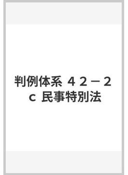 判例体系 42‐2c 民事特別法