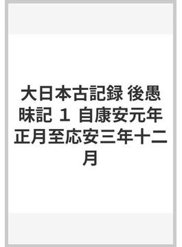 大日本古記録 後愚昧記 1 自康安元年正月至応安三年十二月