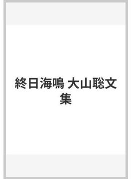 終日海鳴 大山聡文集
