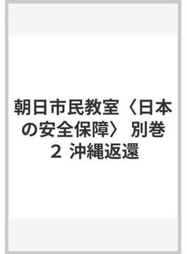 朝日市民教室〈日本の安全保障〉 別巻 2 沖縄返還