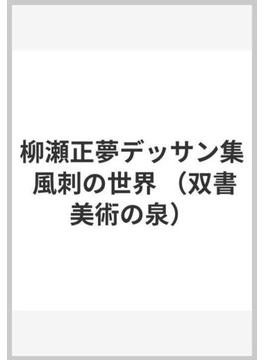 柳瀬正夢デッサン集 風刺の世界