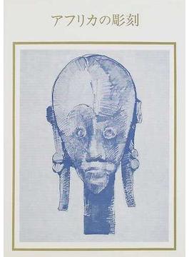 アフリカの彫刻