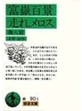 富岳百景・走れメロス 他八篇 改版(岩波文庫)