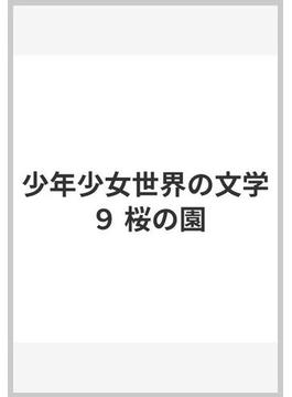 少年少女世界の文学 9 桜の園