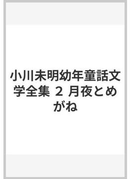 小川未明幼年童話文学全集 2 月夜とめがね