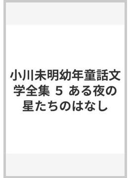 小川未明幼年童話文学全集 5 ある夜の星たちのはなし