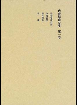内藤湖南全集 第1卷