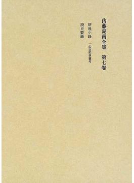 内藤湖南全集 第7卷