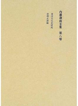 内藤湖南全集 第8卷