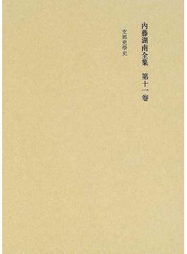 内藤湖南全集 第11卷