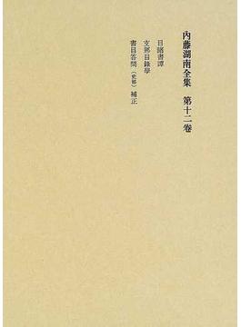 内藤湖南全集 第12卷