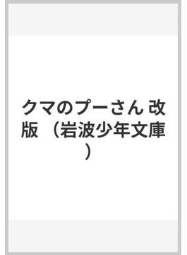 クマのプーさん 改版(岩波少年文庫)