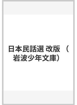 日本民話選 改版(岩波少年文庫)