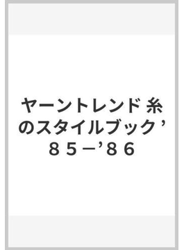 ヤーントレンド 糸のスタイルブック '85‐'86