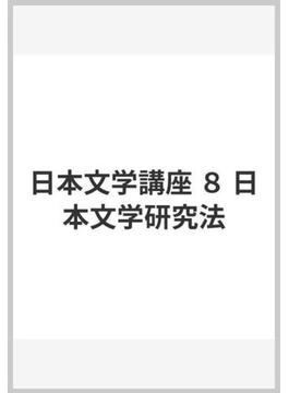 日本文学講座 8 日本文学研究法