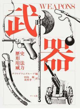 武器 歴史,形,用法,威力