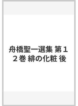 舟橋聖一選集 第12巻 緋の化粧 後